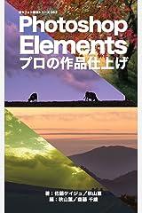 ぼろフォト解決シリーズ052 Photoshop Elements プロの作品仕上げ Kindle版