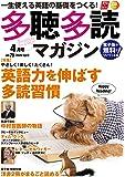 多聴多読(たちょうたどく)マガジン 2020年4月号[CD付]