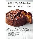 丸型で焼くからおいしいパウンドケーキ