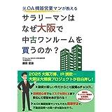 元OA機器営業マンが教える サラリーマンはなぜ大阪で中古ワンルームを買うのか?