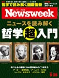 Newsweek (ニューズウィーク日本版) 2019年 5/28号[ニュースを読み解く哲学超入門]