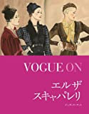 VOGUE ON エルザ・スキャパレリ VOGUE ONシリーズ