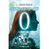 ジュラシック・ワールド: 悲劇の王国 (0) (小学館ジュニア文庫)