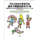 アメリカの小学校では絵本で英語を教えている 英語が話せない子どものための英語習得プログラム ガイデッド・リーディング編