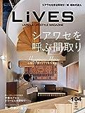 LiVES(ライヴズ) 2019年4月号 VOL.104