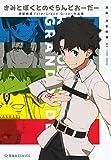 きみとぼくとのぐらんどおーだー  津留崎優Fate/Grand Order作品集 (星海社COMICS)