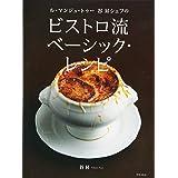 ビストロ流 ベーシック・レシピ -----ル・マンジュ・トゥー 谷昇シェフの