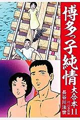 博多っ子純情 大合本 11 Kindle版