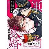 軍人流求婚(プロポーズ) ~100年物のヴィンテージSEX~1 (黒ひめコミック)