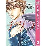 チ・カ・ラ 2 (マーガレットコミックスDIGITAL)