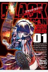 BLACK LAGOON 掃除屋ソーヤー 解体!ゴアゴア娘(1) (サンデーGXコミックス) Kindle版