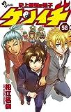 史上最強の弟子 ケンイチ (58) (少年サンデーコミックス)