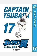 キャプテン翼 17 (ジャンプコミックスDIGITAL) Kindle版