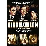 ニッケルオデオン [DVD]