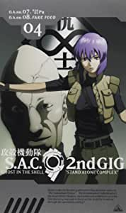 攻殻機動隊 S.A.C. 2nd GIG 04 [VHS]