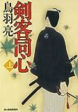 剣客同心〈上〉 (ハルキ文庫 時代小説文庫)