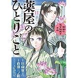 薬屋のひとりごと~猫猫の後宮謎解き手帳~ (11) (サンデーGXコミックス)
