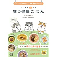 はじめて作る 猫の健康ごはん ~ニャンコのためのおいしくて栄養満点な40レシピ~【特典ポストカード付き】