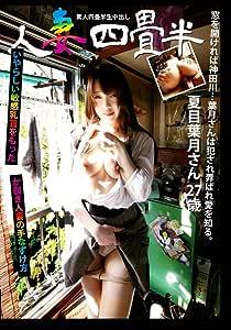 素人四畳半生中出し173 いやらしい乳首 夏目葉月 27歳 [DVD]
