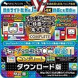 チューブ&ニコ&FC録画11コンプリート Mac版 ダウンロード版