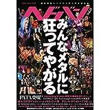 ヘドバン Vol.18 (シンコー・ミュージックMOOK)