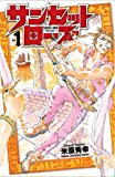 サンセットローズ 1 (少年チャンピオン・コミックス)