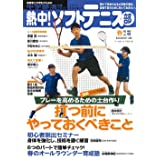 熱中!ソフトテニス部 2020春号 vol.48 [目指す夏のために知っておきたいこと] (B.B.MOOK1490)