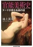 官能美術史: ヌードが語る名画の謎 (ちくま学芸文庫)