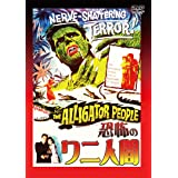恐怖のワニ人間 [DVD]
