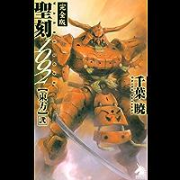 聖刻1092【東方】完全版(2) (ソノラマノベルス)