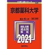 京都薬科大学 (2021年版大学入試シリーズ)