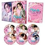 パラレル・ラブ~オレ様御曹司を社長にします!~ DVD-SET1