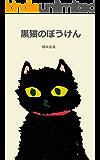 黒猫のぼうけん
