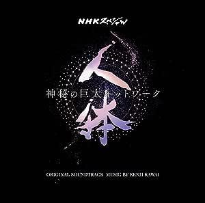 NHKスペシャル「人体 神秘の巨大ネットワーク」オリジナル・サウンドトラック