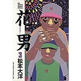 花男(3) (ビッグコミックス)