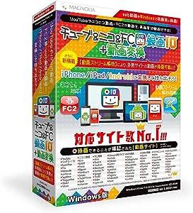 チューブ&ニコ&FC録画10+動画変換 Windows版