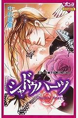 シャドウハーツ(2) Kindle版