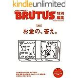 BRUTUS特別編集 合本 お金の、答え。