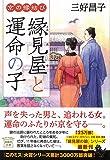 京の縁結び 縁見屋と運命の子 (宝島社文庫 「このミス」大賞シリーズ)