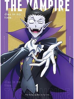 【Amazon.co.jp限定】吸血鬼すぐ死ぬ Blu-ray vol.1(全巻購入特典:描き下ろし全巻収納BOX(ドラ…