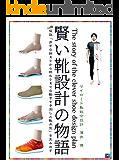 賢い靴設計の物語: 仮説「歩きの始まりから終わりまでの動きを予測した靴木型」を生み出す (実用書 )