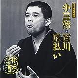 落語名人会(31)~柳家小三治7 百川/厄払い