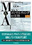 M&Aコンサルティングの実務<第2版>