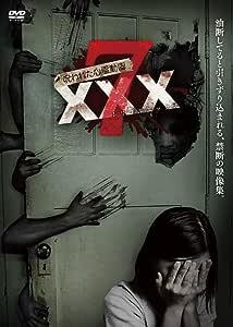 呪われた心霊動画XXX(トリプルエックス) 7 [DVD]