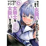 今まで一度も女扱いされたことがない女騎士を女扱いする漫画(6) (シリウスKC)