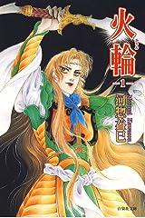 火輪 1 (白泉社文庫) Kindle版