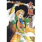 火輪 1 (白泉社文庫)
