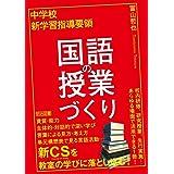 中学校 新学習指導要領 国語の授業づくり