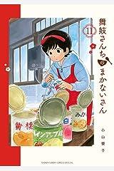 舞妓さんちのまかないさん(11) (少年サンデーコミックス) Kindle版