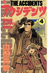 アクシデンツ(4) (少年サンデーコミックス) Kindle版
